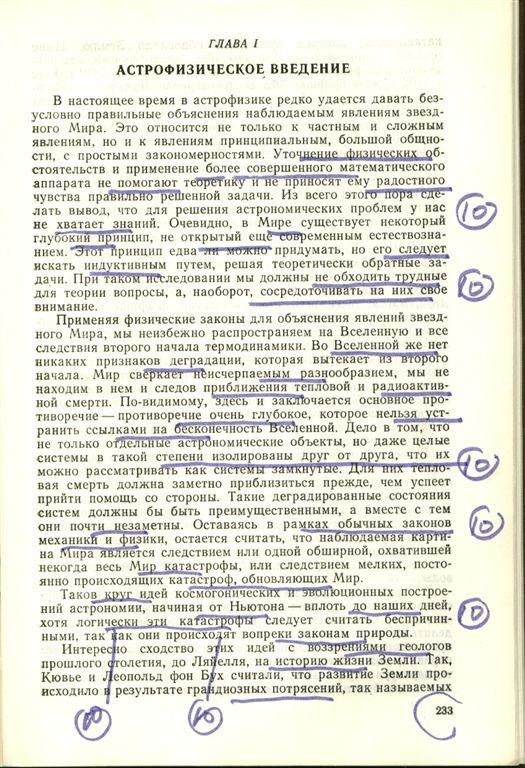 """В книге академика Козырева """""""