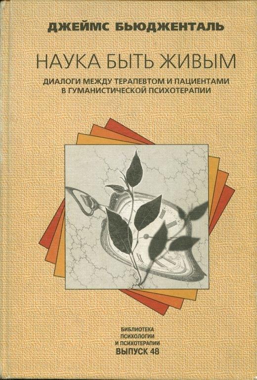 Скачать бесплатно книгу бьюдженталь наука быть живым