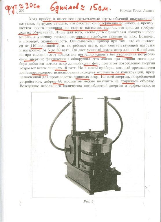 генераторы Тесла.
