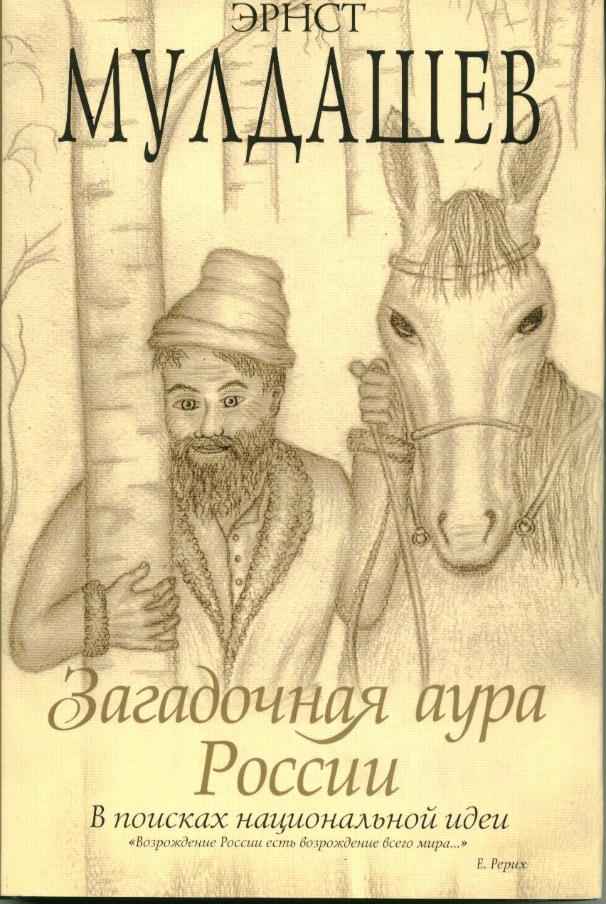 Мулдашева книги скачать бесплатно pdf